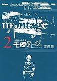 三億円事件奇譚 モンタージュ(2) (ヤングマガジンコミックス)