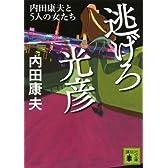 逃げろ光彦 内田康夫と5人の女たち (講談社文庫)