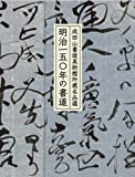 明治一五〇年の書道 成田山書道美術館所蔵名品選