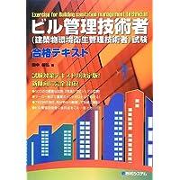 ビル管理技術者(建築物環境衛生管理技術者)試験合格テキスト