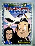 つるのおんがえし―どうぶつのでてくる話10話 (1977年) (日本名作ものがたり〈6〉)