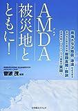 AMDA被災地とともに!―南海トラフ地震・津波は必ず来る 東日本大震災被災地復興支援と教訓 世界平和パートナーシップ構想の実現へ