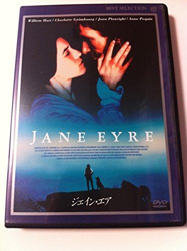 ジェイン・エア [DVD]