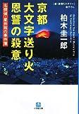 京都大文字送り火 恩讐の殺意 (小学館文庫)