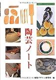 陶芸ノート (みみずくクラフトシリーズ)