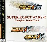 スーパーロボット大戦α コンプリートサウンドトラック