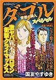 ダブル~背徳の隣人~スペシャル 欲望と絶望編 (Gコミックス)