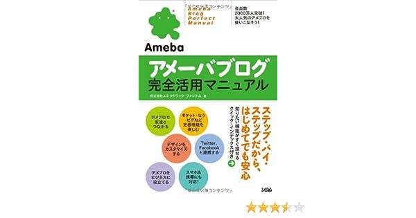 アメーバブログ完全活用マニュア...