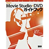 Vegas Movie Studio + DVDガイドブック