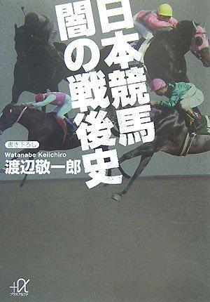 日本競馬 闇の戦後史 (講談社+α文庫)の詳細を見る