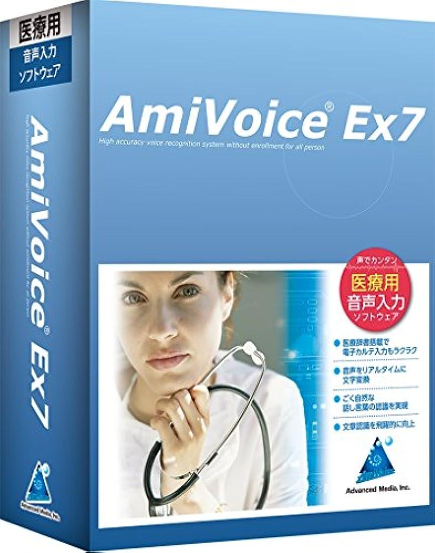 パッド経度製作AmiVoice Ex7 Clinic(初年度保守込み)