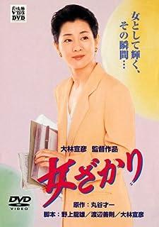 女ざかり(1994)