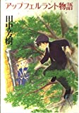 アップフェルラント物語 (徳間文庫)