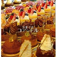 【映画パンフレット】 『洋菓子店コアンドル』 出演:江口洋介.蒼井優.加賀まりこ.戸田恵子