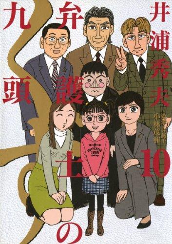 弁護士のくず(10) (ビッグコミックス)