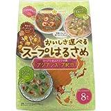 おいしさ選べる スープはるさめ アジアンスープ紀行 8食入