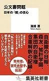 「公文書問題 日本の「闇」の核心 (集英社新書)」販売ページヘ