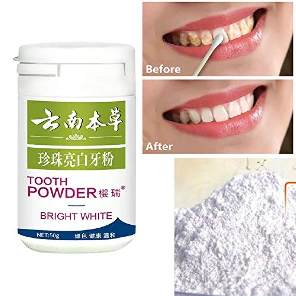スツール賛辞仲介者50gホワイトニング歯のケア口臭を除去するプラーク歯磨き粉粉末をきれいにする歯の歯石の歯石除去の汚れ
