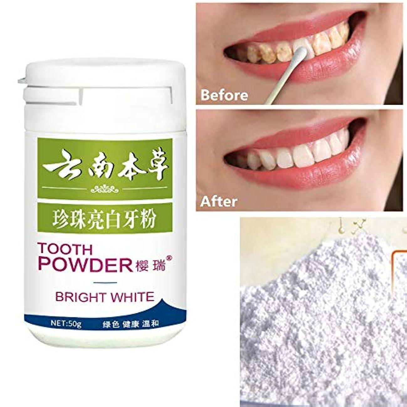高音差クリスチャン50gホワイトニング歯のケア口臭を除去するプラーク歯磨き粉粉末をきれいにする歯の歯石の歯石除去の汚れ
