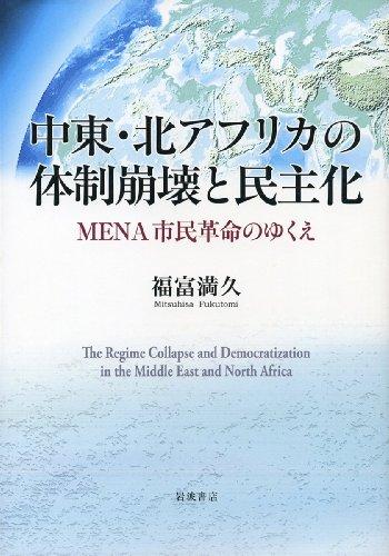 中東・北アフリカの体制崩壊と民主化――MENA市民革命のゆくえの詳細を見る