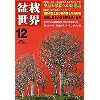 盆栽世界 2007年 12月号 [雑誌]