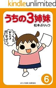 ぷりっつ電子文庫 うちの3姉妹(6)