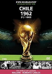 FIFA(R)ワールドカップ チリ 1962 [DVD]