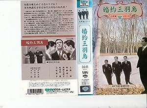 婚約三羽烏 [VHS]