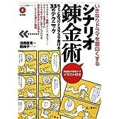 いきなりドラマを面白くするシナリオ錬金術 (「シナリオ教室」シリーズ)