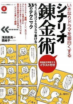 いきなりドラマを面白くするシナリオ錬金術 (「シナリオ教室」シリーズ)の詳細を見る