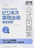 ビジネス実務法務検定試験2級公式問題集〈2018年度版〉