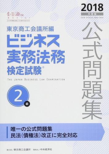 ビジネス実務法務検定試験2級公式問題集〈2018年度版〉 発売日