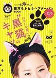 猫耳もふもふヘアターバンBOOK ([バラエティ])