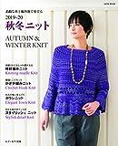 素敵な糸と編地で奏でる 2019-20秋冬ニット (saita mook)