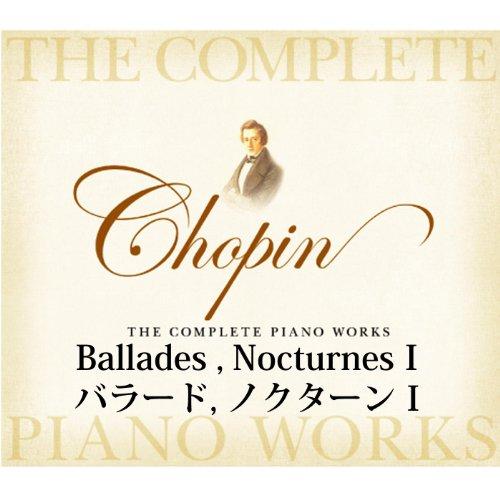 ショパン ピアノ全集 バラード ・ ノクターン1