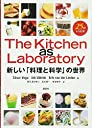 The Kitchen as Laboratory 新しい「料理と科学」の世界 (栄養士テキストシリーズ)