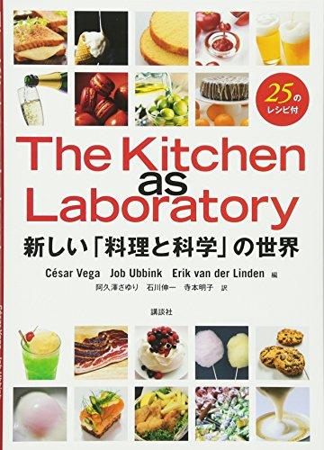 The Kitchen as Laboratory 新しい「料理と科学」の世界 (栄養士テキストシリーズ)の詳細を見る