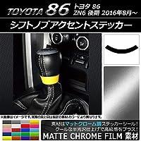AP シフトノブアクセントステッカー マットクローム調 トヨタ 86 ZN6 後期 2016年08月~ ブルー AP-MTCR2304-BL
