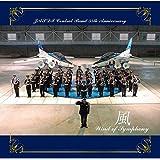 航空自衛隊 航空中央音楽隊 創設55周年記念アルバム 風 ~Wind of Symphony~(初回限定盤)(DVD付)