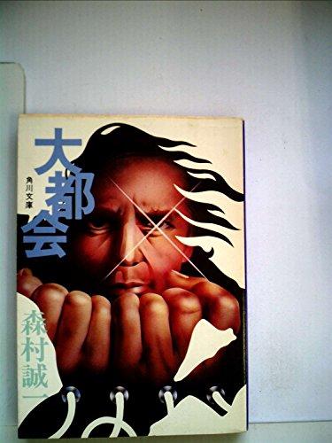 大都会 (角川文庫 (3398))の詳細を見る