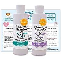 Natural Beauty シャンプー&コンディショナー セット 犬用 オーガニックホホバとキンモクセイ  低刺激 (500ml)