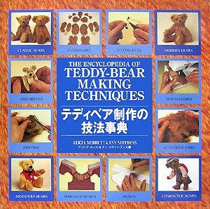 テディベア制作の技法事典の詳細を見る