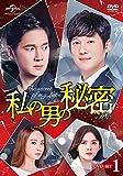 私の男の秘密 DVD-SET1[DVD]