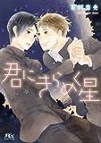 君にきらめく星 (幻冬舎ルチル文庫)