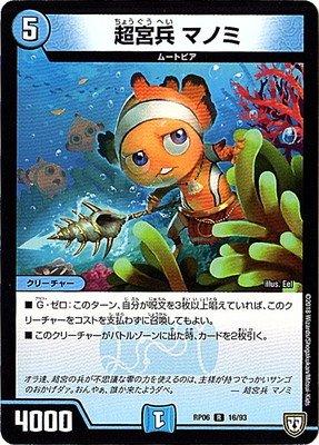 デュエルマスターズ新6弾/DMRP-06/16/R/超宮兵 マノミ