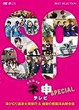 AKB48 ネ申テレビ スペシャル~湯けむり温泉女将修業 and 地獄の韓国海兵隊合宿~ [DVD] 画像