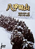 八甲田山 HDリマスター版(バリアフリー対応)[DVD]