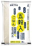 神明 白米プラス  簡単手間無し  五穀入ごはん(もち麦・大麦・発芽玄米・もち玄米・とうもろこし・北海道産ななつぼし使用) 3kg