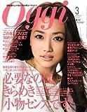 Oggi (オッジ) 2009年 03月号 [雑誌]