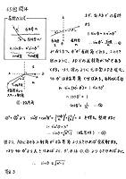 高橋直也塾 一般計量士(一基) 6年分オリジナル過去問解説 平25-平30